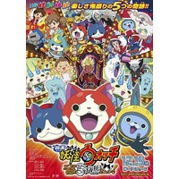 Image of Yo-kai Watch the Movie: The Great King Enma and the Five Tales, Meow!