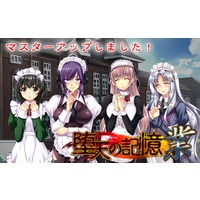 Image of Daten no Kioku Series