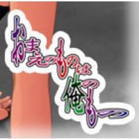 Image of Omae no Mono wa Ore no Mono