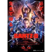 Image of Gantz: O