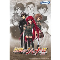 Shakugan no Shana Second Image