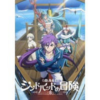 Magi: Adventure of Sinbad Image
