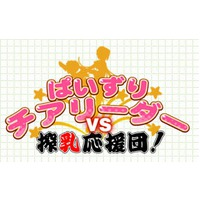 Image of Paizuri Cheerleader VS Sakunyuu Ouendan!