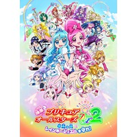 Image of HeartCatch Precure!