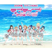 Love Live! Sunshine!! Image