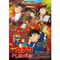 Image of Detective Conan: The Crimson Love Letter
