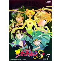 Sailor Moon S Image