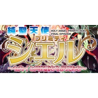 Pure and Holy Angel Purimity Ciel - Final Episode