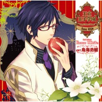 Ouritsu Ouji Gakuen vol.1: The Prince of Snow White