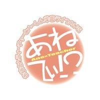Image of Ane Tea!? Ane=Teacher