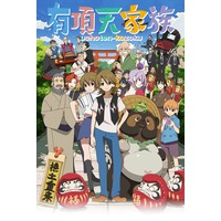 Image of The Eccentric Family