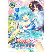 Manyokko Minorin ~Shoujo Magic!?~