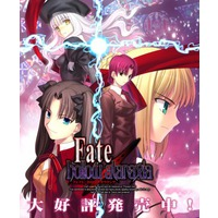Fate / Hollow Ataraxia