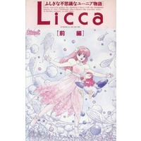 Licca: the Mystery Tale of Mysterious Yunia