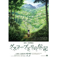 The Life of Guskou Budori (2012)
