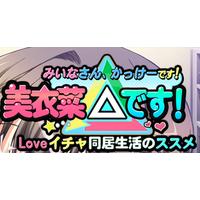 Miina△Desu! (Miina-san, Kakkee Desu!) -Love Icha Doukyo Seikatsu no Susume-