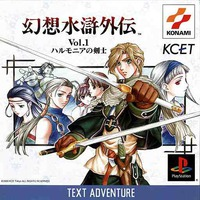 Image of Genso Suikogaiden Vol. 1: Swordsman of Harmonia