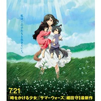 Image of The Wolf Children Ame and Yuki