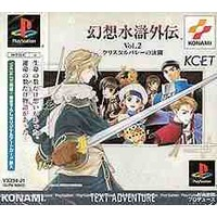 Image of Genso Suikogaiden Vol. 2: Duel at Crystal Valley