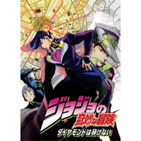JoJo's Bizarre Adventure: Diamond Is Unbreakable Image