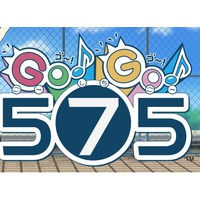 Image of Go! Go! 575