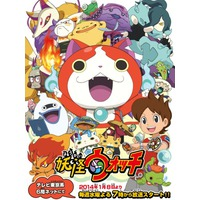 Yo-Kai Watch Image
