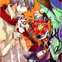 Image of A Tale of Ayakashi