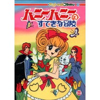 Honey Honey's Wonderful Adventures Image