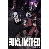 Image of Zettai Karen Children: The Unlimited