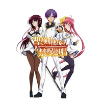 Image of Seiken Tsukai no World Break