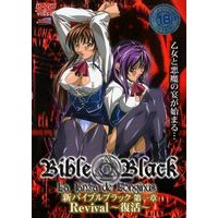 Image of Bible Black: New Testament
