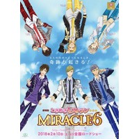 Tokimeki Restaurant☆☆☆ MIRACLE6 Movie Image