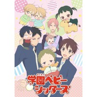 Image of School Babysitters