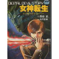 Digital Devil Story: Megami Tensei Image