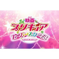 Precure Super Stars! Movie Image