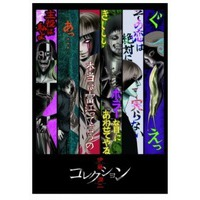 Image of Junji Ito Collection
