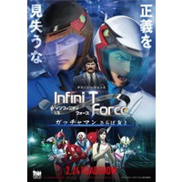 Image of Infini-T Force Movie: Gatchaman - Saraba Tomo yo