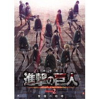 Shingeki no Kyojin Movie 3: Kakusei no Houkou Image