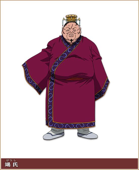 Shi Ketsu