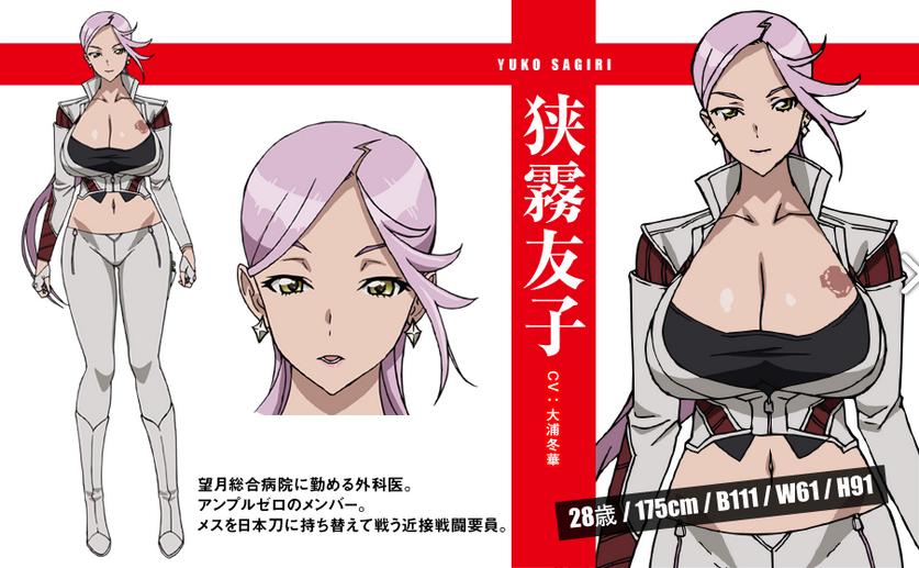 Triage Anime Characters : Yuuko sagiri from triage x