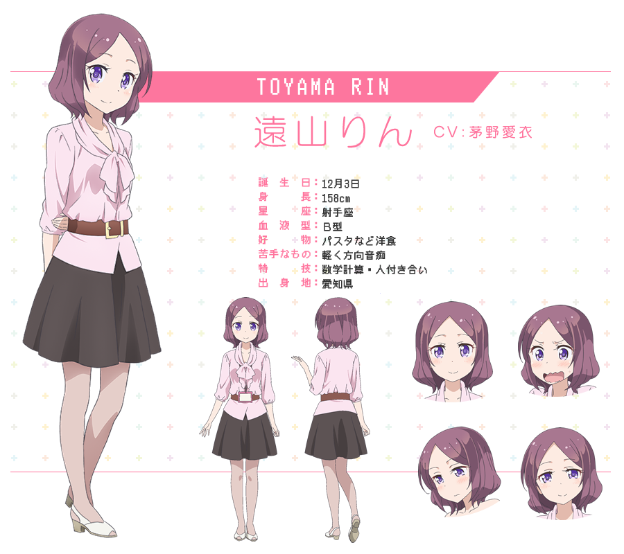 Rin Tooyama