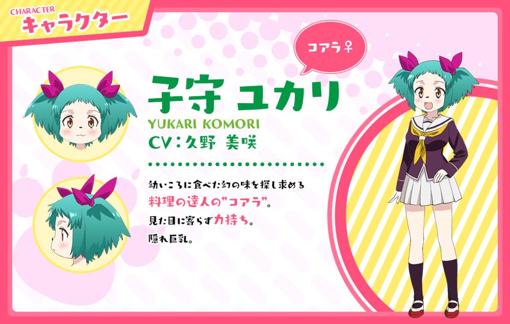 Yukari Komori