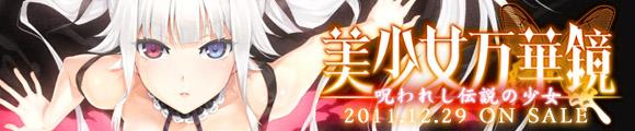 Bishoujo Mangekyou -Norowareshi Densetsu no Shoujo-