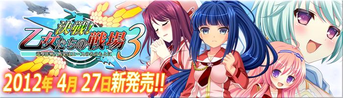 Kessen! Otome-tachi no Senjou 3 ~Dengeki Sakusen! Senka wa Ace no Na no Moto ni~