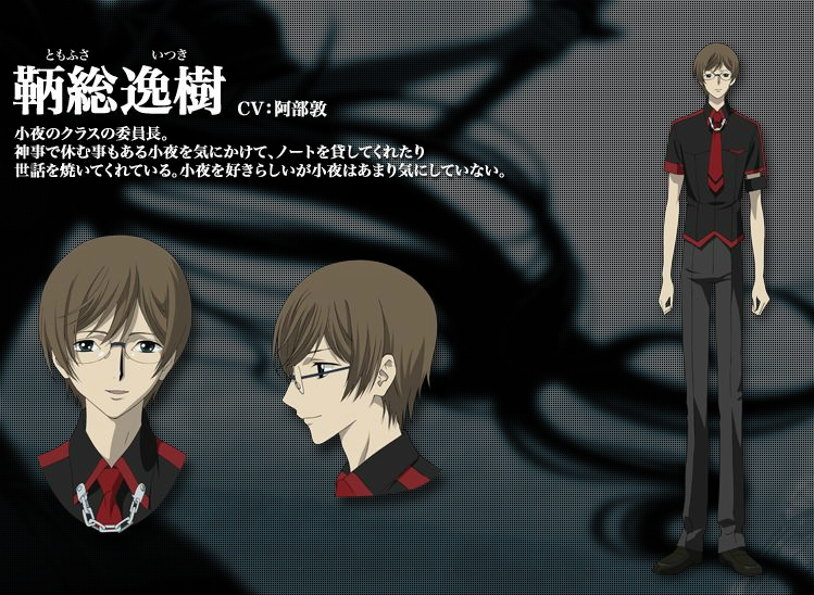 Blood C Anime Characters Wiki : Blood c characters pixshark images galleries