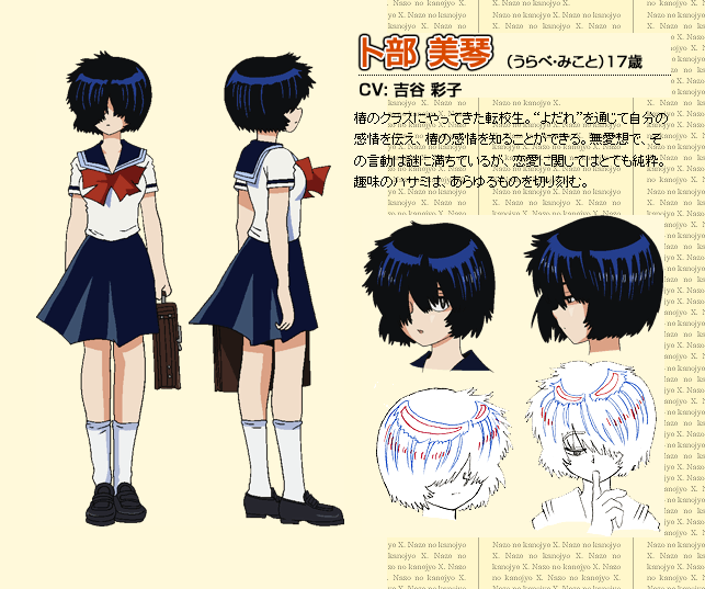 Mikoto Urabe From Mysterious Girlfriend X