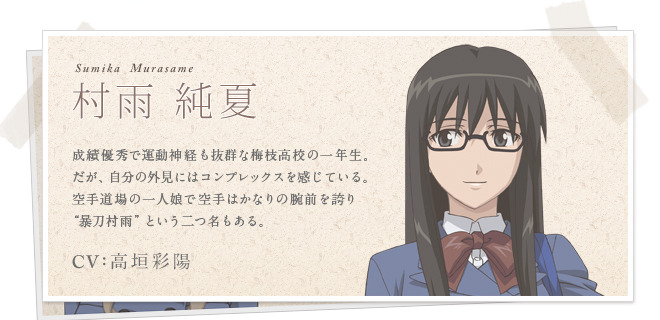 Inyoku No Sumika