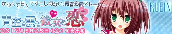 Sora to Kumo to Kimi no Koi / Sorakumo