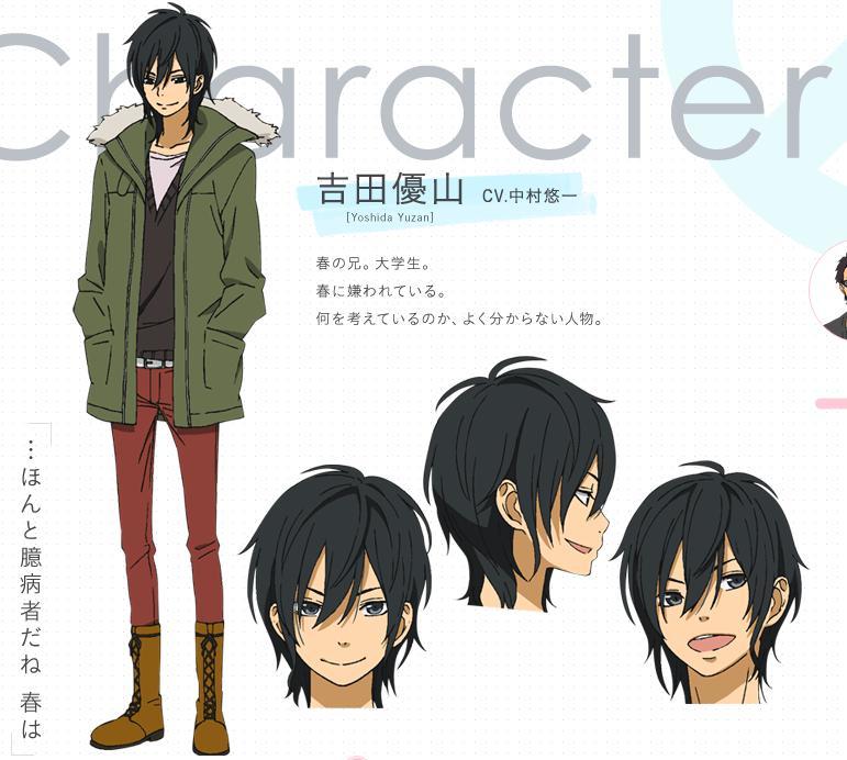 Anime Characters Database : Yuzan yoshida from my little monster