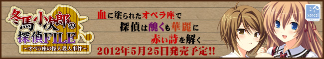 Detective Kojiro Touma File ~The Phantom of the Opera Murder~